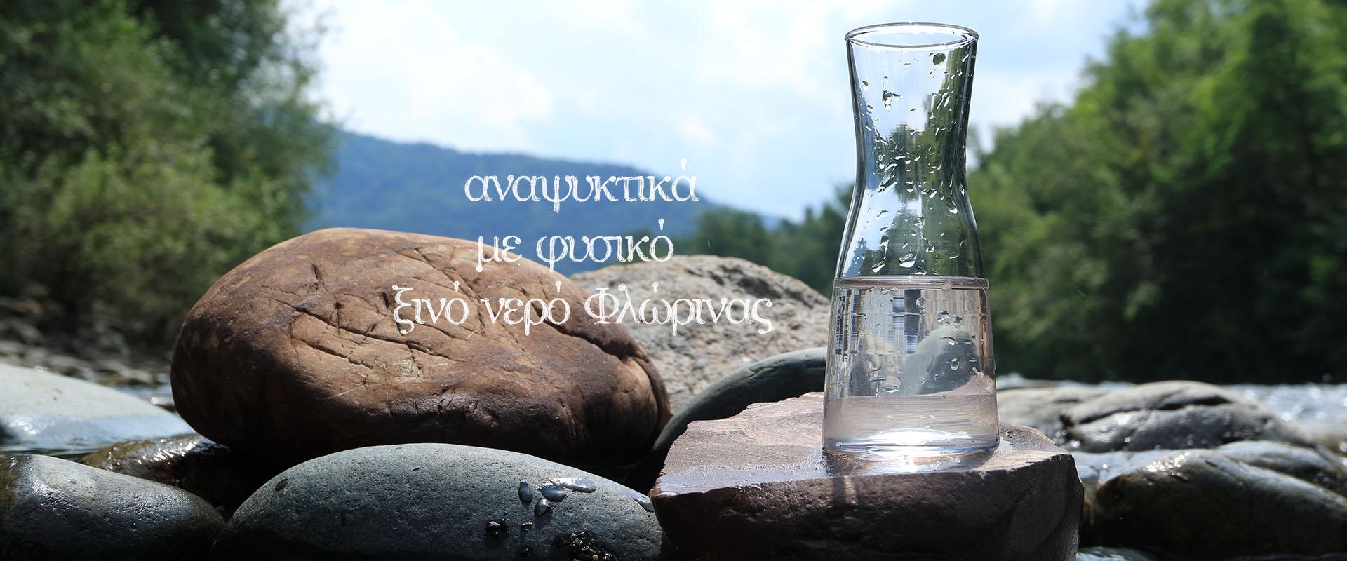 ξινό νερό Φλώρινας